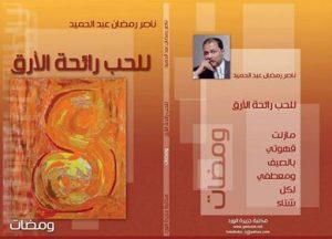 غلاف ناصر رمضان